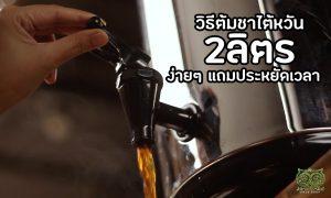 วิธีต้มชาไต้หวัน